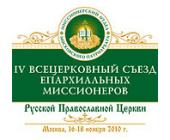 С 16 по 18 ноября в Москве пройдет IV Всецерковный съезд епархиальных миссионеров Русской Православной Церкви