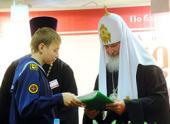Святейший Патриарх Кирилл встретился с лауреатами и участниками международных и всероссийских творческих конкурсов детей и юношества