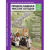 Опубликованы рабочие материалы IV Всецерковного съезда епархиальных миссионеров