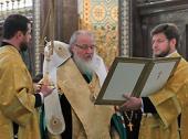 Предстоятель Русской Православной Церкви совершил молебен перед началом IV Всецерковного съезда епархиальных миссионеров