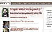Открылся сайт Синодального отдела религиозного образования и катехизации Украинской Православной Церкви