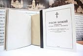 В Киеве состоялась презентация изданий Закона Божьего и молитвослова для незрячих