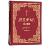 В Издательстве Московской Патриархии вышла «Минея общая новомученикам и исповедникам Российским»