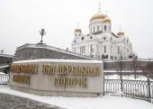 Освященный Архиерейский Собор Русской Православной Церкви проходит в Москве