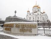 В Москве завершил свою работу Архиерейский Собор Русской Православной Церкви
