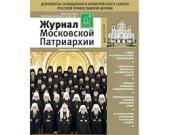 Новый выпуск «Журнала Московской Патриархии» посвящен Архиерейскому Собору Русской Православной Церкви 2011 года