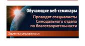 Епископ Орехово-Зуевский Пантелеимон провел первый веб-семинар, посвященный основам социального служения
