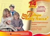 В рамках празднования Дня православной книги Издательский Совет Русской Православной Церкви проводит благотворительную акцию «Подари детям книгу»