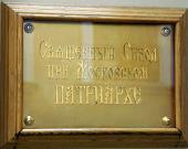 ЖУРНАЛЫ заседания Священного Синода от 22 марта 2011 года