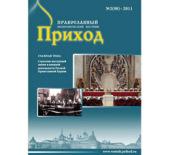 Наименование религиозной организации: вопросы практики и требования законодательства