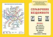 Синодальный отдел по социальному служению выпустил справочник для бездомных