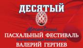 С 24 апреля по 9 мая пройдет X Московский Пасхальный фестиваль