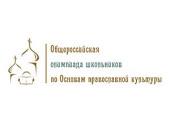 Святейший Патриарх Кирилл вручит награды победителям III Общероссийской олимпиады школьников по Основам православной культуры