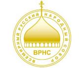 25-26 мая пройдет XV Всемирный русский народный собор «Базисные ценности ― основа единства народов»