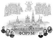 20 мая в Издательском Совете состоится открытие VI Оптинского форума