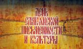 В Москве проходят мероприятия Дней славянской письменности и культуры