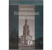 Игумен Савва (Тутунов) о книге «Епархиальные реформы»
