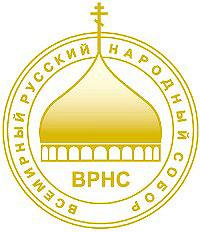 Всемирный Русский Народный Собор (ВРНС)
