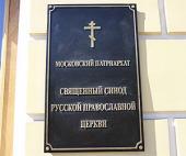 Заявление Священного Синода Русской Православной Церкви в связи с ростом проявлений христианофобии в мире