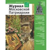 http://p2.patriarchia.ru/2011/06/01/1233215930/1clip_image001.jpg