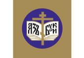 Отдел религиозного образования и катехизации приступает к разработке Стандарта учебно-воспитательной деятельности детских воскресных школ