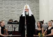 Выступление Святейшего Патриарха Кирилла на торжественном заседании, посвященном 50-летию Российского фонда мира