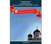 Синодальный комитет по взаимодействию с казачеством выпустил «Сборник чинопоследований войсковых казачьих обществ»
