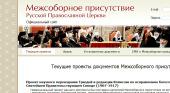 Начинает работу официальный сайт Межсоборного присутствия Русской Православной Церкви