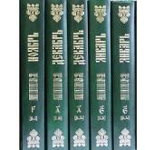 Вышло в свет 24-томное переиздание одной из важнейших богослужебных книг Православной Церкви — служебной Минеи