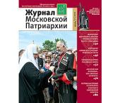 http://p2.patriarchia.ru/2011/07/08/1233241626/4.jpg