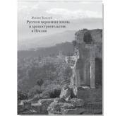Неизвестное Православие в Италии