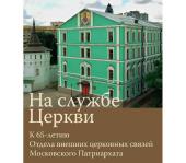 Вышла в свет книга, посвященная 65-летию Отдела внешних церковных связей