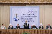 Состоялся торжественный акт по случаю 65-летия Отдела внешних церковных связей Московского Патриархата