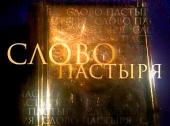 «Слово пастыря». Выпуск от 30 июля 2011 года