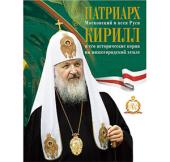 http://p2.patriarchia.ru/2011/08/02/1234062221/2.jpg