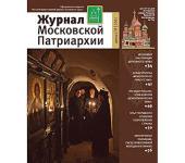 Вышел в свет восьмой номер «Журнала Московской Патриархии» за 2011 год