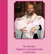 Синодальный отдел по социальному служению издал методическое пособие по защите материнства