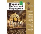 http://p2.patriarchia.ru/2011/09/05/1234084401/1jmp_09_11_610.jpg