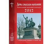 Православный церковный календарь на 2012 год с душеполезными чтениями на...
