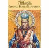 К 100-летию канонизации святителя Иоасафа, епископа Белгородского, чудотворца