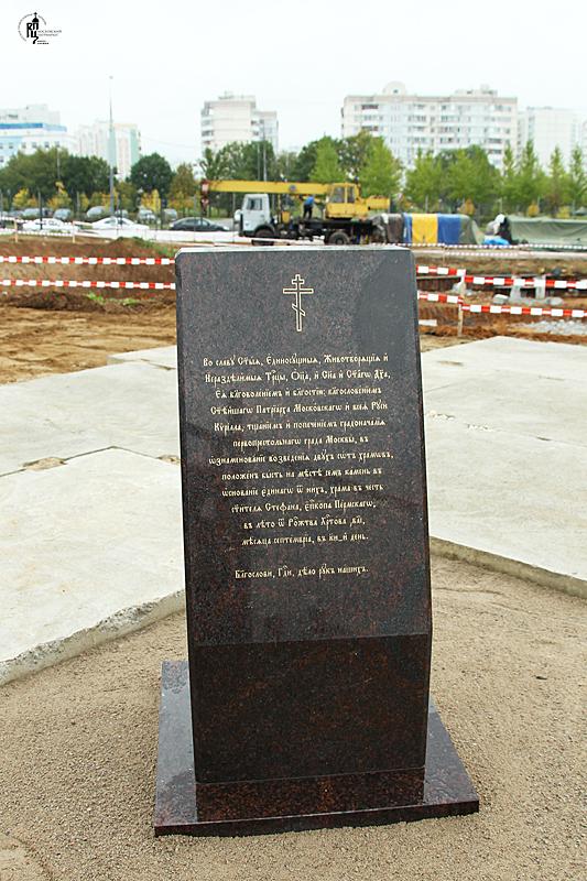 Освящение закладного камня в основание модульного храма в Южном Бутове