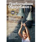 Вышел первый номер журнала «Православное образование»