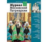 Вышел в свет новый номер «Журнала Московской Патриархии» (№ 10, 2011)