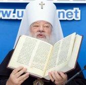 В Киеве состоялась презентация факсимильного издания Луцкого Евангелия XIV века