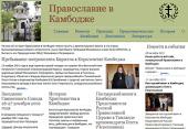 Начал работу сайт «Православие в Камбодже»