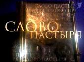 Выступление Святейшего Патриарха Кирилла в программе «Слово пастыря» от 5 ноября 2011 года