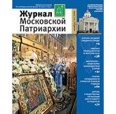 С 2012 года будет выходить видеоприложение к «Журналу Московской Патриархии»