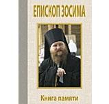 Книгу воспоминаний о епископе Зосиме (Давыдове) представят в Издательском Совете Русской Православной Церкви