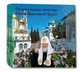 Вышла в свет книга о ставропигиальных монастырях Русской Православной Церкви