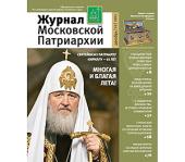 Вышел в свет декабрьский номер «Журнала Московской Патриархии» за 2011 год